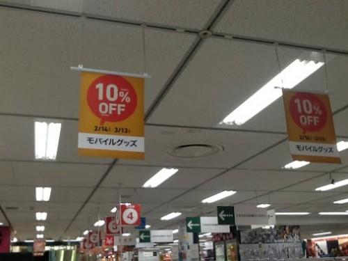 【緊急告知】東急ハンズ名古屋店のモバイルグッズが本日より10%OFF