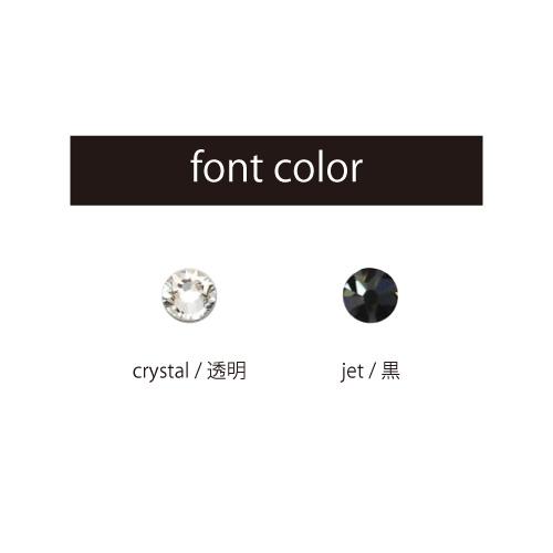 Initials(イニシャル)フォントカラーイメージ