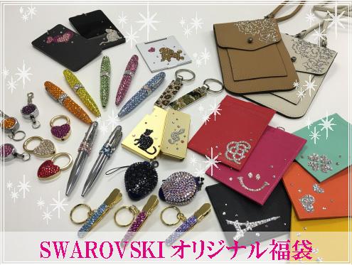 2017年初売りは1月2日東急ハンズ名古屋店にて数量限定福袋を販売致します