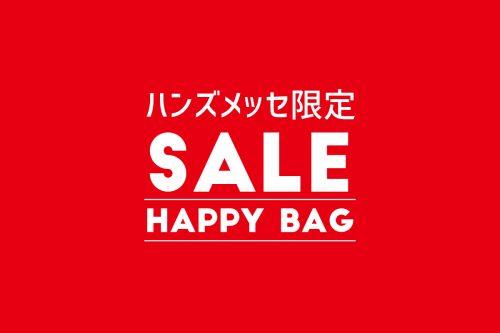 【ハンズメッセ開催】東急ハンズ名古屋店にてHAPPY BAG数量限定を販売