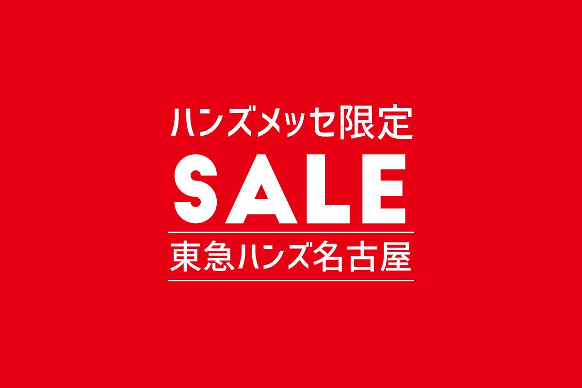 ハンズメッセ限定セール「東急ハンズ名古屋店限定」