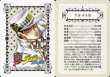 ジョジョの奇妙な冒険25周年 メモリアルカード 空条承太郎4部